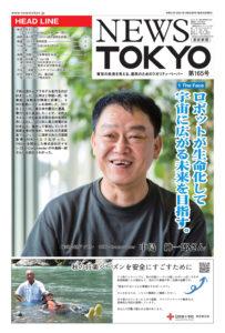 news tokyo vol165